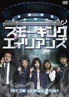 Smoking Aliens  (DVD) (Japan Version)