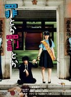 Crime or Punishment?!? (DVD) (Japan Version)