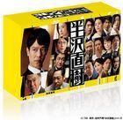 Hanzawa Naoki (2020) (Blu-ray Box) (Director's Cut Version) (Japan Version)