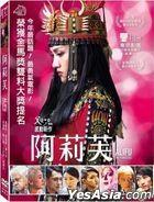 Alifu, The Prince/Ss (2017) (DVD) (English Subtitled) (Taiwan Version)