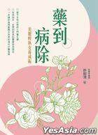 Yao Dao Bing Chu _ _ Mei Li Qing Shou Nu Yang Cheng Shu