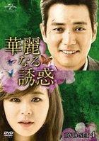 Glamorous Temptation (DVD) (Set 4) (Japan Version)