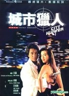 城市獵人 (1993) (DVD) (樂貿版) (香港版)