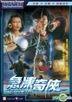 急凍奇俠 (1989) (Blu-ray) (香港版)