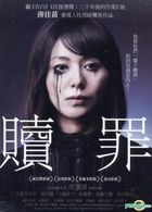贖罪 (三碟豪華版) (DVD) (台灣版)