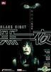Black Night (DVD) (DTS Version) (Hong Kong Version)