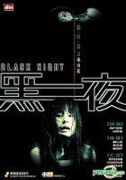 黑夜 (DTS版) (香港版)