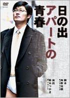 HINODE APART NO SEISHUN (Japan Version)