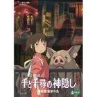 Spirited Away (DVD) (English Subtitled) (Japan Version)
