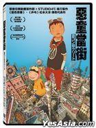 Tekkon Kinkreet (2006) (DVD) (Taiwan Version)