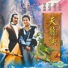 Dragon Strikes (VCD) (Vol.1 Of 2) (To Be Continued) (ATV Drama) (Hong Kong Version)