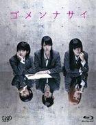 Gomennasai (2011) (Blu-ray) (Japan Version)