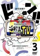 ONE PIECE VARIETY KAIZOKUOU NI ORE HA NARU TV 3 (Japan Version)