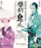 The Hidden Blade (Hong Kong Version)