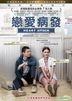 Heart Attack (2015) (DVD) (English Subtitled) (Hong Kong Version)