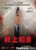 The House That Jack Built (2018) (DVD) (Hong Kong Version)