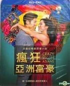 Crazy Rich Asians (2018) (Blu-ray) (Taiwan Version)
