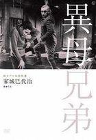 DOKURITSU PRO MEIGA TOKUSEN IBO KYOUDAI (Japan Version)