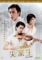 On Trial (1981) (DVD) (Digitally Remastered) (Hong Kong Version)
