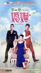 The Next Station (H-DVD) (Ep. 1-35) (End) (China Version)