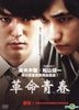 My Back Page (DVD) (Taiwan Version)