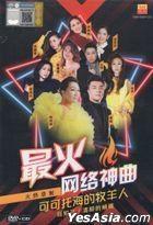 Zui Huo Wang Luo Shen Qu -  Ke Ke Tuo Hai De Mu Yang Ren (CD + Karaoke DVD) (Malaysia Version)