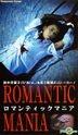 Romantic Mania (Japan Version)