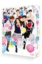My Brother Loves Me Too Much (DVD) (Deluxe Edition) (Japan Version)