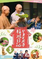 YAMATO AMADERA SHOUJIN NIKKI 3 (Japan Version)