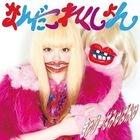 Nanda Collection (Vinyl) (Limited Pressing)(Japan Version)