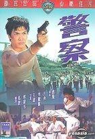 警察 (DVD)