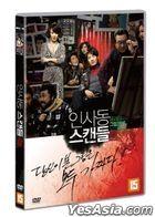 仁寺洞醜聞  (DVD) (韓國版)