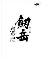 Mt. Tsurugidake (Legend Box) (DVD) (Japan Version)
