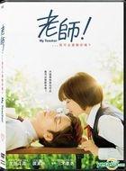 My Teacher (2017) (DVD) (English Subtitled) (Hong Kong Version)