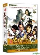 Classic Martial Arts Film Part 1 (DVD) (Taiwan Version)