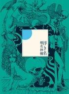 Ukina (Normal Edition)(Japan Version)