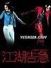 Jiang Hu - The Triad Zone (DVD) (Hong Kong Version)