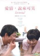 HaHaHa (DVD) (Taiwan Version)