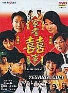 家有囍事 (1992) (DVD) (香港版)
