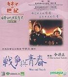 War And Youth (Hong Kong Version)