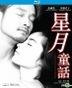 星月童话 (1999) (Blu-ray) (限量修复特别版) (香港版)