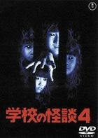 GAKKOU NO KAIDAN 4 (Japan Version)