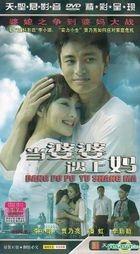 Dang Po Po Yu Shang Ma (H-DVD) (End) (China Version)