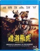 Railroad Tigers (2016) (Blu-ray) (English Subtitled) (Hong Kong Version)