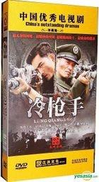 冷槍手 (DVD) (完) (中国版)