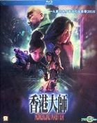 Hong Kong Master (2017) (Blu-ray) (Hong Kong Version)