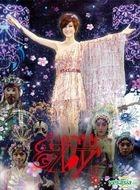 Jody Chiang 2010 Concert Live Karaoke (DVD) (Regular Version)