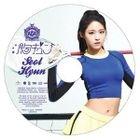 Mune Kyun [SEOLHYUN ver.] (First Press Limited Edition)(Japan Version)