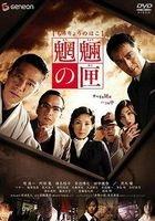 Moryo No Hako (DVD) (Standard Edition) (Japan Version)