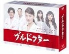 Bull Doctor DVD Box (DVD) (Japan Version)